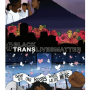 Trans Day of Remembrance & Trans Day of Resilience